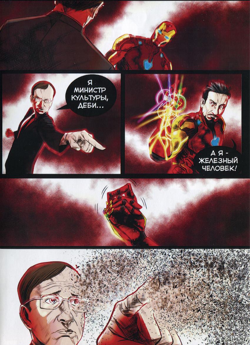Герои комиксов ответили министру. Фото Евгений Францев