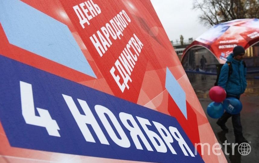 Отдыхать россияне будут три дня. Фото РИА Новости