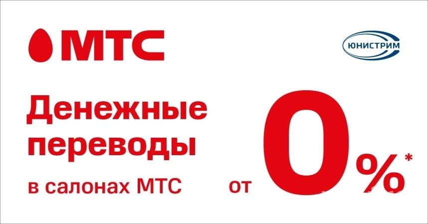 Денежные переводы Юнистрим в Узбекистан из салонов МТС стали без комиссии.