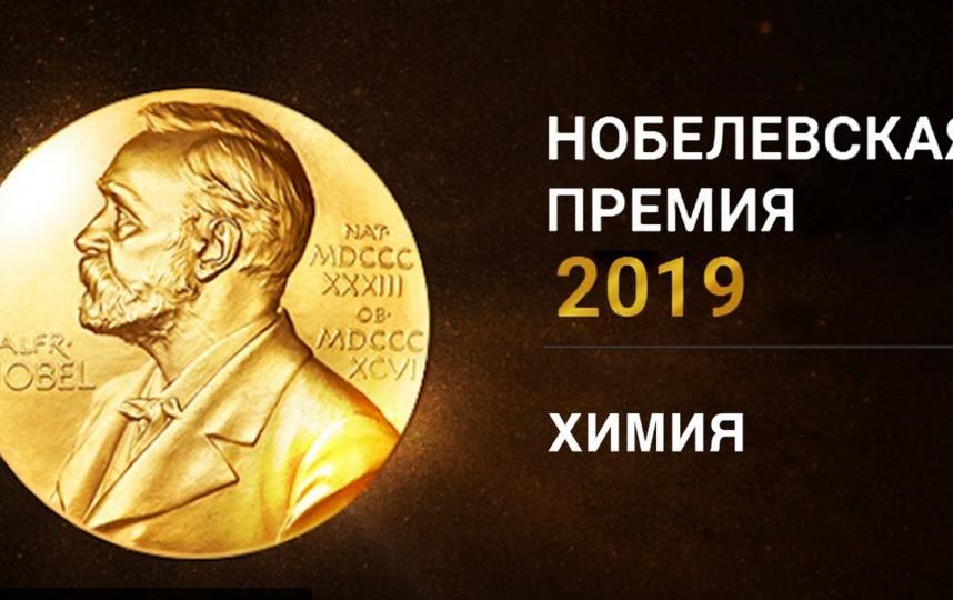 Сегодня станет известно, кто станет лауреатом Нобелевской премии в области химии. Фото скриншот https://www.youtube.com/watch?v=zlgrCgPIdxk, Скриншот Youtube