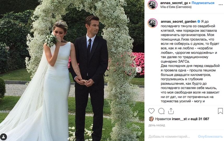 Анна Семак снова вышла замуж аз Сергея Семака. Фото https://www.instagram.com/annas_secret_garden