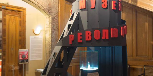 Музею политической истории России 100 лет: от масонов до Перестройки.