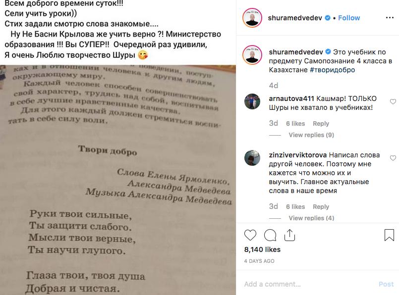 """Песня """"Твори добро"""" Шуры попала в казахстанский учебник. Фото скриншот https://www.instagram.com/shuramedvedev/"""