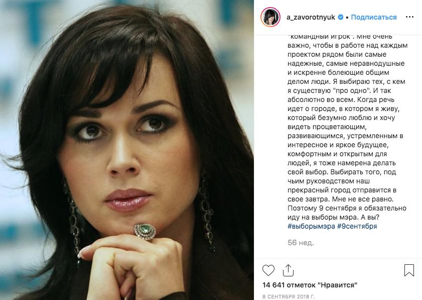 Анастасия Заворотнюк. Фото скриншот https://www.instagram.com/p/B3e0vvaHxPo/