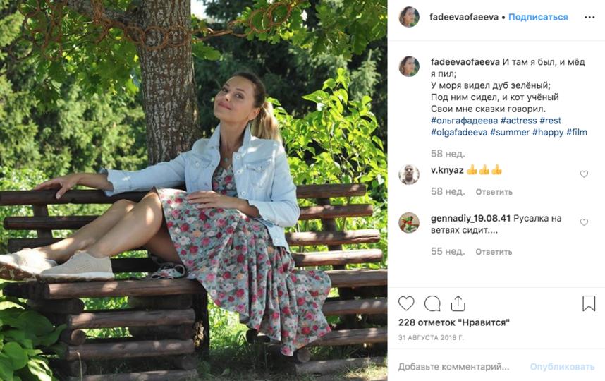 Ольга Фадеева в настоящее время. Фото скриншот https://www.instagram.com/fadeevaofaeeva/?hl=ru