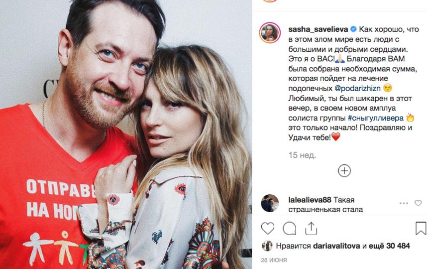 Александра Савельева, фотоархив. Фото скриншот www.instagram.com/sasha_savelieva/