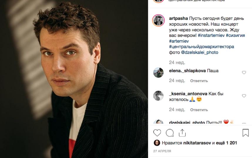 Павел Артемьев, фотоархив. Фото скриншот www.instagram.com/artpasha/