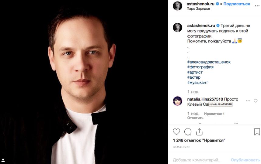 Александр Асташенок, фотоархив. Фото скриншот www.instagram.com/astashenok.ru/