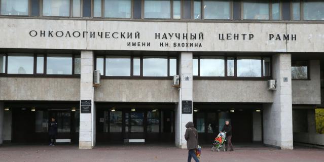Онкоцентр Блохина на Каширке.