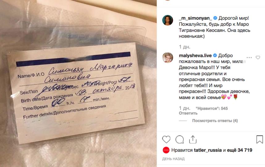 Маргарита Симоньян родила дочку 19 октября, фотоархив. Фото https://www.instagram.com/_m_simonyan_/