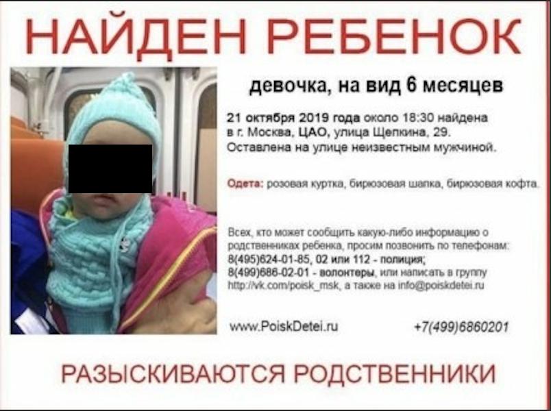 """Девочка была найдена на улице Щепкина, в районе дома № 29. Фото СК РФ, """"Metro"""""""