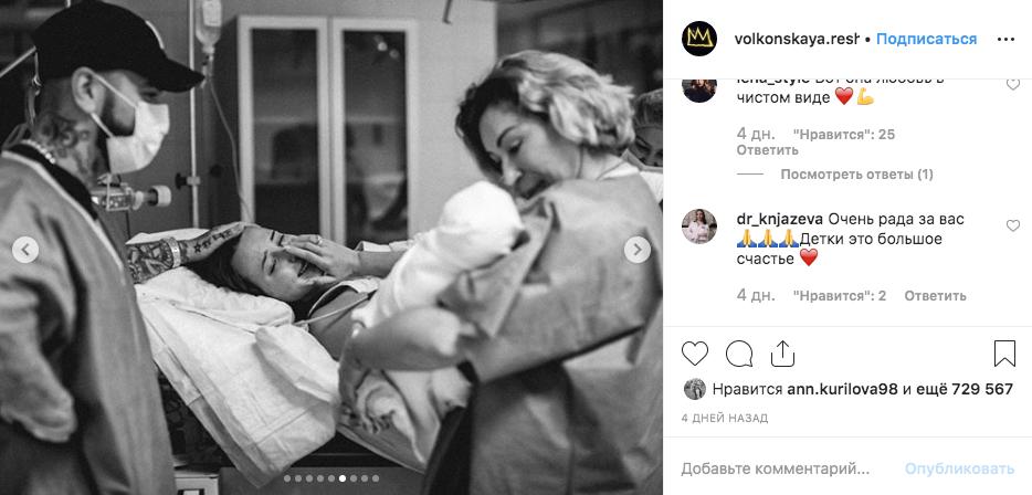 Рожала Анастасия в московской клинике. Фото скриншот volkonskaya.reshetova/?hl=ru