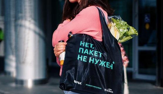 Такую сумку можно взять в магазине бесплатно.