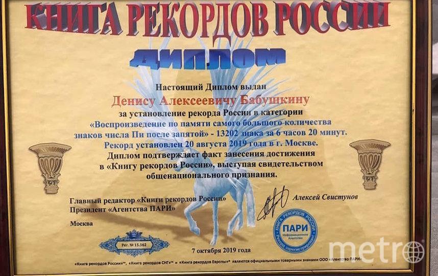"""Достижение Дениса Бабушкина. Фото Скриншот Instagram/den_bu_sh, """"Metro"""""""