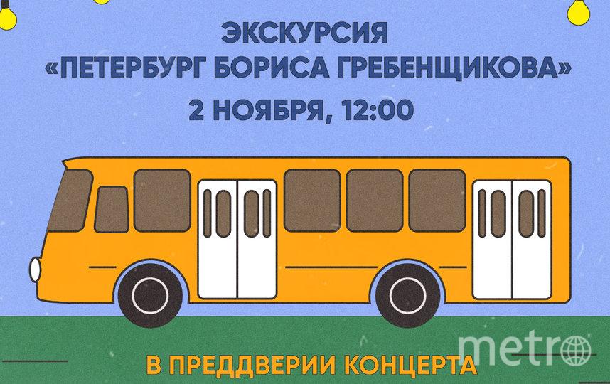 Борис Гребенщиков проведет экскурсию. Фото Предоставлено организаторами
