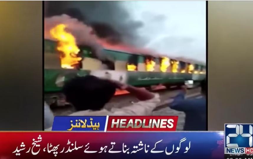Пожар в поезде в районе города Лиакватпур. Фото cкриншот youtube.com/watch?v=CyhEPSOdVSk
