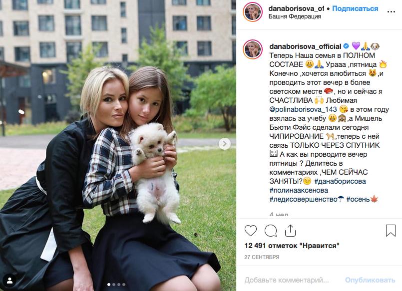 Дана Борисова. фотоархив. Фото скриншот www.instagram.com/danaborisova_official/