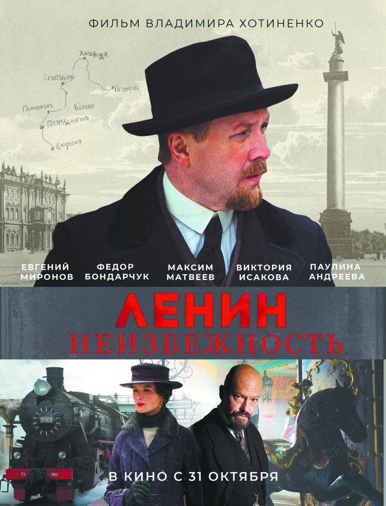 Ленин на большом экране. Фото предоставили организаторы