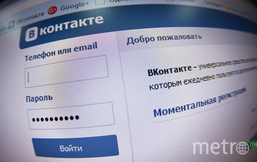 """Пользователи соцсети """"ВКонтакте"""" произошёл сбой. Фото Василий Кузьмичёнок"""
