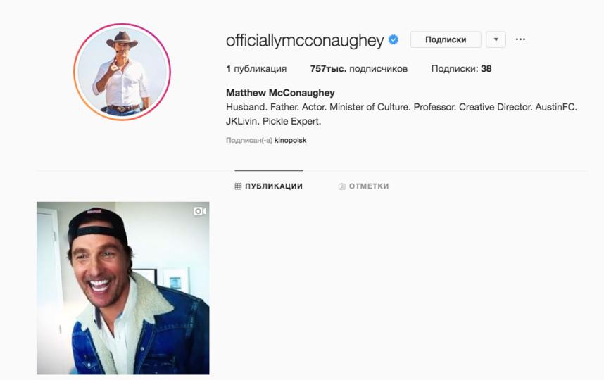 Скриншот instagram.com/officiallymcconaughey.