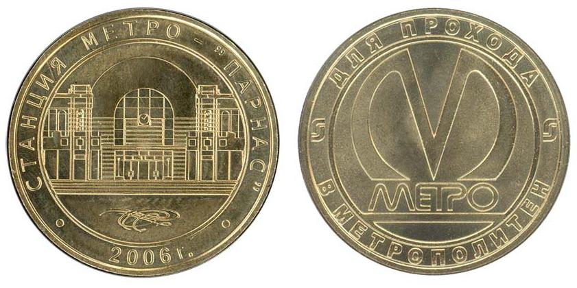 Жетон на метро в Петербурге может подорожать до 60 рублей. Фото www.metro.spb.ru/