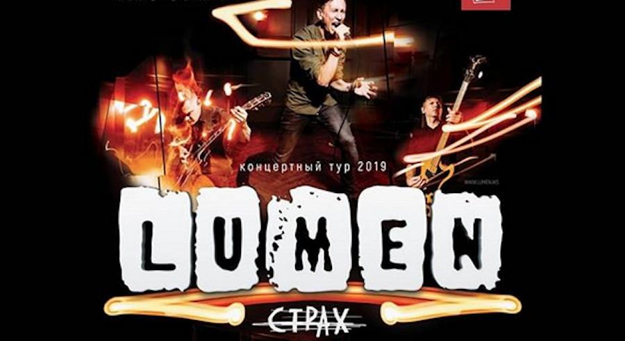 Концерт группы Lumen состоится 8 ноября. Фото скриншот https://www.instagram.com/p/B4XneNIhQ7r/