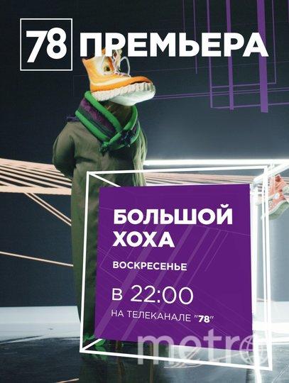 """Звезда программы """"Большой фестиваль"""" - ботинок Хоха - возвращается на петербургские телеэкраны. Фото предоставлено каналом """"78"""", """"Metro"""""""