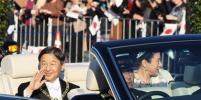 В Токио прошёл торжественный парад в честь интронизации нового императора