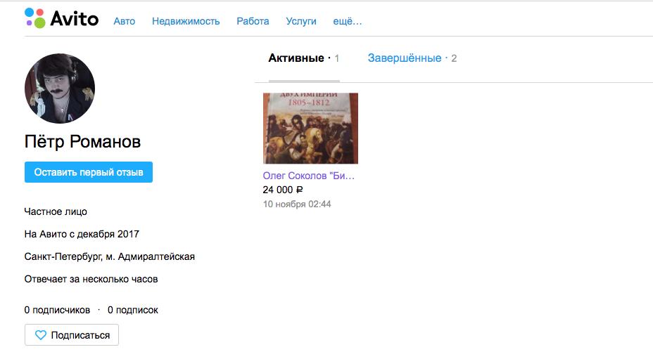 Никаких других действующих объявлений в аккаунтах на данный момент нет. Фото скриншот avito.ru