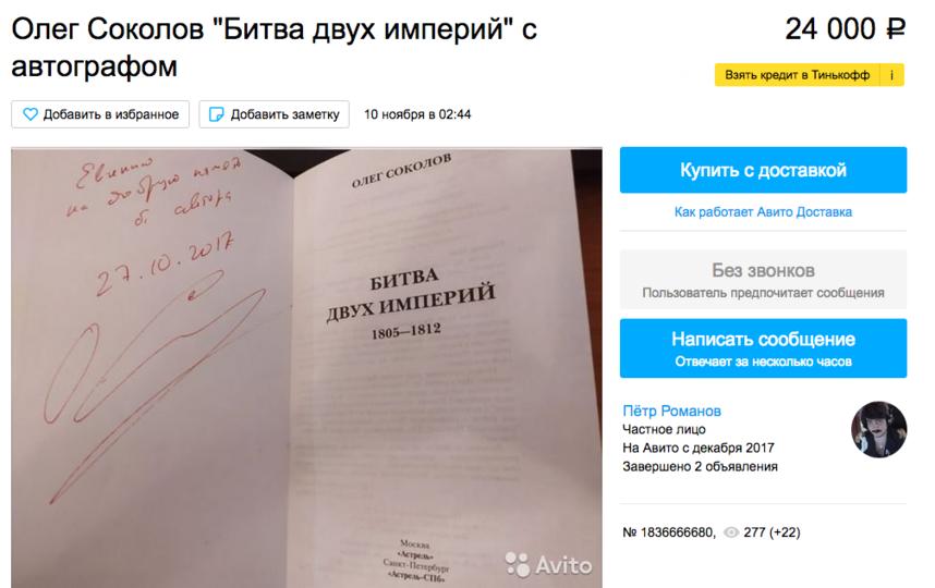 В Сети продают книги историка Олега Соколова, обвиняемого в убийстве его бывшей студентки. Фото скриншот avito.ru