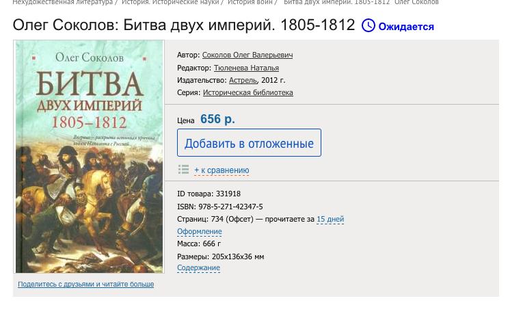 Книгу можно приобрести в книжном магазине. Фото скриншот https://www.labirint.ru/books/331918/