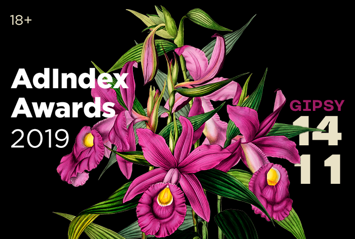 Премия AdIndex Awards 2019 пройдет 14 ноября. Фото Предоставлено организаторами
