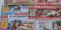 Двое новосибирцев выиграли в лотерею миллион и полмиллиона рублей