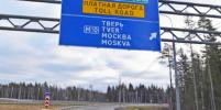 Трасса М-11 Москва-Петербург официально готова