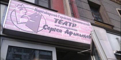 Мэр Новосибирска пообещал сохранить театр Афанасьева