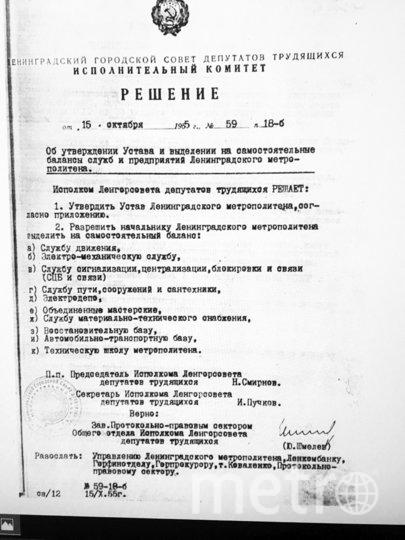 """Исторические документы. Фото """"Metro"""""""