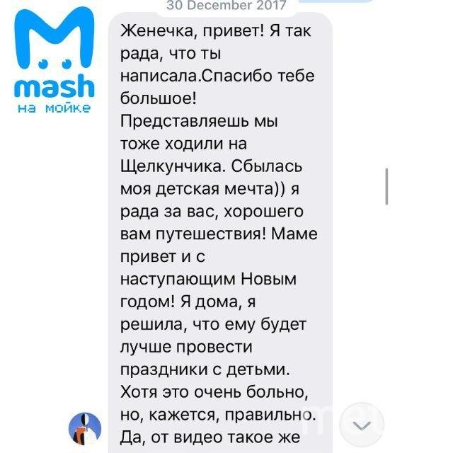 Фрагменты переписки Ещенко и Соколова. Фото web.telegram.org/@mashmoyka