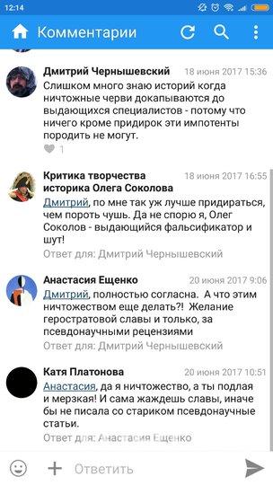 """Платонова была активнав в группе """"Критика Олега Соколова"""". Фото скриншот https://vk.com/against_tartuffe"""