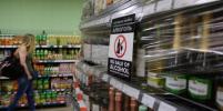 В Минздраве поддержали идею сокращения времени продажи алкоголя в России