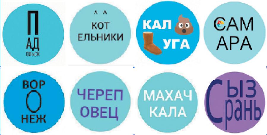 Народные варианты, которые появляются ежедневно. Фото twitter.com/redyarec, protivorechie, tjournal.ru