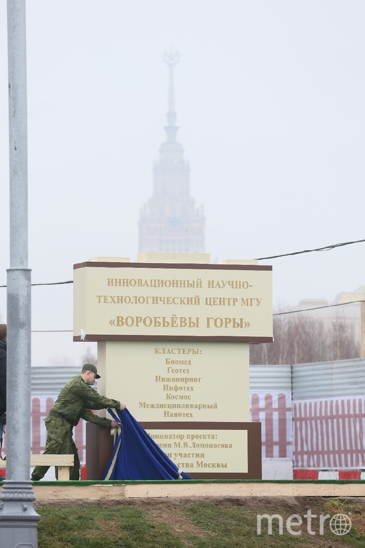 В Москве начали строить научно-технологическую долину МГУ. Фото Василий Кузьмичёнок