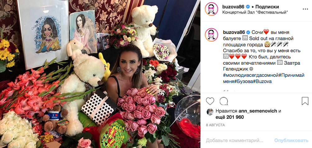 "Ольга Бузова, фотоархив. Фото скриншот www.instagram.com/buzova86/, ""Metro"""