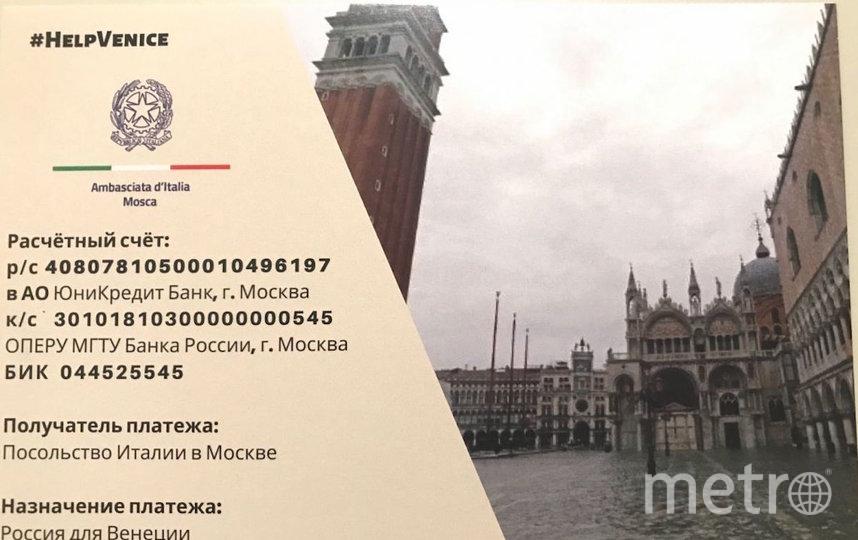 Посольство Италии в Москве на своём сайте опубликовало номер банковского счёта, на который можно перечислить средства для восстановления пострадавшей от наводнения Венеции. Фото предоставлено посольством Италии в Москве
