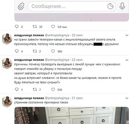 Страничка в Twitter. котораяя и стала причиной увольнения учительницы из школы. Фото скриншот twitter.com/antropologinya