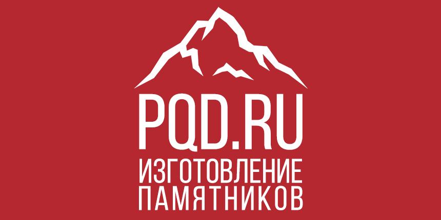 """Компания """"PQD.ru - Изготовление памятников""""."""