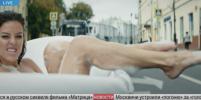 Российская актриса и певица выпустила клип: она едет по Москве в ванной и поёт
