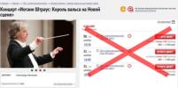Мошенники предлагали билеты на концерты оркестра в Петербурге
