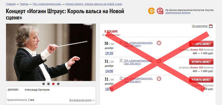Скриншот одного из сайтов. Фото http://klassika-spb.ru