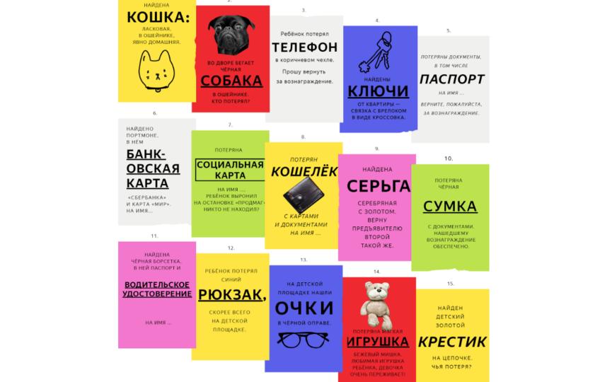 Определены пятнадцать вещей и животных, которые чаще всего встречаются в постах о потерях и находках. Фото предоставлено пресс-службой Яндекса