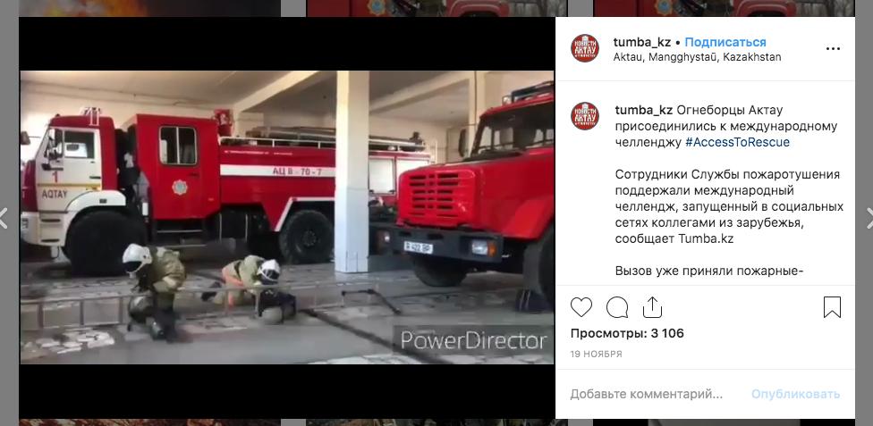 Челлендж пожарных захватил Сеть. Фото instagram @tumba_kz